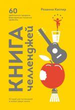 скачать книгу Книга челленджей. 60 программ, формирующих полезные привычки автора Розанна Каспер