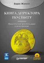 скачать книгу Книга директора по сбыту автора Борис Жалило