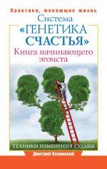 скачать книгу Книга начинающего эгоиста. Система «Генетика счастья» автора Дмитрий Калинский