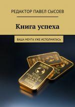 скачать книгу Книга успеха. Ваша мечта уже исполнилась автора Елена Сысоева