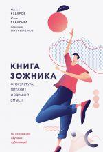 скачать книгу Книга ЗОЖника автора Максим Кудеров