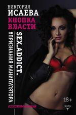 скачать книгу Кнопка Власти. Sex. Addict. #Признания манипулятора автора Виктория Исаева