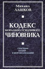скачать книгу Кодекс морально-усидчивого чиновника автора Михаил Лашков
