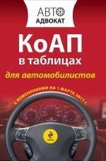 скачать книгу Кодекс РФ об административных правонарушениях в таблицах для автомобилистов. С изменениями на 1 марта 2011 года автора  Коллектив авторов