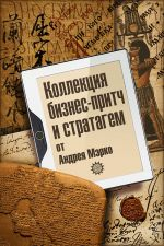 скачать книгу Коллекция бизнес-притч и стратагем от Андрея Мэрко автора Андрей Мэрко