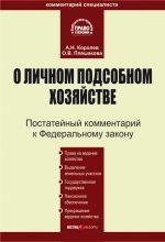 скачать книгу Комментарий к Федеральному закону «О личном подсобном хозяйстве» автора Андрей Королев