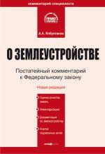скачать книгу Комментарий к Федеральному закону «О землеустройстве» автора Александр Ялбулганов
