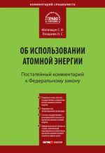 скачать книгу Комментарий к Федеральному закону от 21 ноября 1995г.№ 170-ФЗ «Об использовании атомной энергии» (постатейный) автора Светлана Матиящук