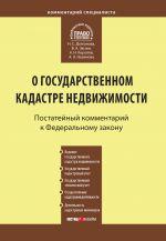скачать книгу Комментарий к Федеральному закону от 24 июля 2007 г. №221-ФЗ «О государственном кадастре недвижимости» автора Андрей Королев