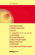 скачать книгу Комментарий к Федеральному закону от 3 декабря 2012 г. №229-ФЗ «О порядке формирования Совета Федерации Федерального собрания Российской Федерации» (постатейный) автора Александр Борисов