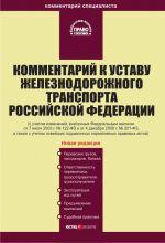 скачать книгу Комментарий к Уставу железнодорожного транспорта Российской Федерации автора  Коллектив авторов