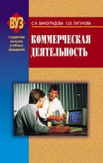 скачать книгу Коммерческая деятельность автора Светлана Виноградова