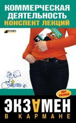 скачать книгу Коммерческая деятельность: конспект лекций автора Елена Логинова