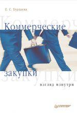 скачать книгу Коммерческие закупки: взгляд изнутри автора Е. Бурдаева