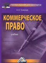 скачать книгу Коммерческое право автора Андрей Толкачев