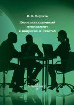 скачать книгу Коммуникационный менеджмент в вопросах и ответах автора Инна Марусева