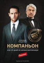 скачать книгу Компаньон, или 10 дней из жизни миллионера автора Александр Гольденберг