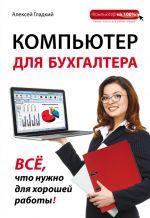 скачать книгу Компьютер для бухгалтера автора Алексей Гладкий