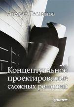 скачать книгу Концептуальное проектирование сложных решений автора Андрей Теслинов