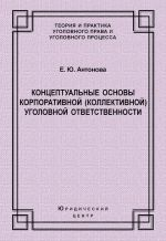 скачать книгу Концептуальные основы корпоративной (коллективной) уголовной ответственности автора Елена Антонова