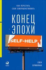 скачать книгу Конец эпохи self-help: Как перестать себя совершенствовать автора Свен Бринкман