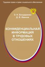 скачать книгу Конфиденциальная информация в трудовых отношениях автора Эльвира Бондаренко