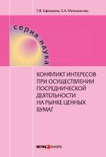 скачать книгу Конфликт интересов при осуществлении посреднической деятельности на рынке ценных бумаг автора Татьяна Ефимцева