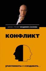 скачать книгу Конфликт: участвовать или создавать... автора Александра Козлова