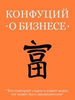 скачать книгу Конфуций о бизнесе автора  Конфуций