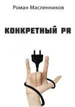 скачать книгу Конкретный PR – 2 автора Роман Масленников