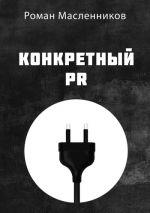 скачать книгу Конкретный PR автора Роман Масленников