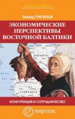 скачать книгу Конкуренция и сотрудничество: экономические перспективы Восточной Балтики автора Леонид Григорьев