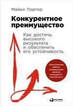 скачать книгу Конкурентное преимущество: Как достичь высокого результата и обеспечить его устойчивость автора Майкл Портер