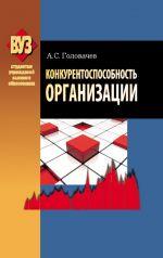 скачать книгу Конкурентоспособность организации автора Александр Головачев