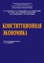 скачать книгу Конституционная экономика автора Т. Сырунина