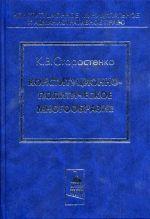 скачать книгу Конституционно-политическое многообразие автора Константин Старостенко