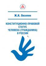 скачать книгу Конституционно-правовой статус человека (гражданина) в России автора Жанна Овсепян