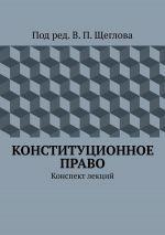 скачать книгу Конституционное право. Конспект лекций автора В. Щеглов