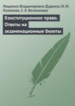 скачать книгу Конституционное право. Ответы на экзаменационные билеты автора Ирина Хужокова