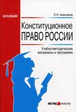 скачать книгу Конституционное право России: Учебно-методические материалы и программа автора Леонид Анисимов