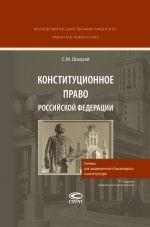 скачать книгу Конституционное право Российской Федерации автора Сергей Шахрай