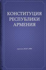 скачать книгу Конституция Республики Армения автора Республика Армения