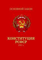 скачать книгу Конституция РСФСР. 1937 г. автора Тимур Воронков