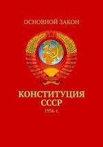 скачать книгу КонституцияСССР. 1936г. автора Тимур Воронков
