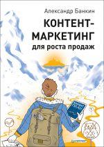 скачать книгу Контент-маркетинг для роста продаж автора Александр Банкин