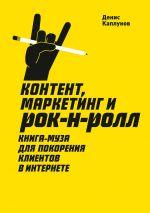 скачать книгу Контент, маркетинг и рок-н-ролл. Книга-муза для покорения клиентов в интернете автора Денис Каплунов