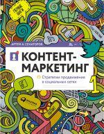 скачать книгу Контент-маркетинг: Стратегии продвижения в социальных сетях автора Артем Сенаторов