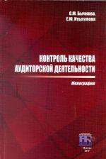 скачать книгу Контроль качества аудиторской деятельности автора Светлана Бычкова