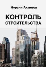 скачать книгу Контроль строительства автора Нурали Ахметов