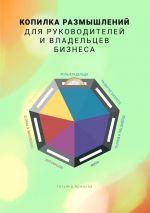 скачать книгу Копилка размышлений для руководителей и владельцев бизнеса автора Татьяна Аржаева